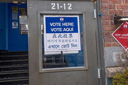 """A """"Vote Here"""" sign seen outside the entrance to the polling site at Variety Boys & Girls Club in the borough of Queens on first day of early voting for primaries in New York City."""